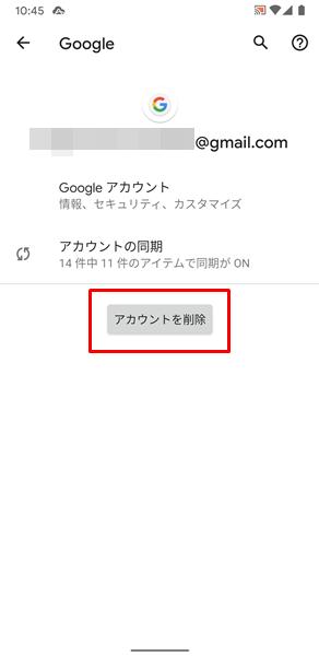 Google アカウントが削除できない6