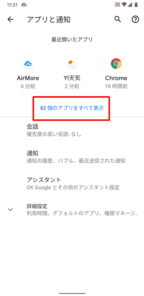 アプリの削除方法22