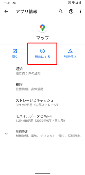 アプリの削除方法24
