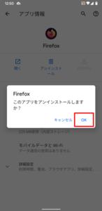 アプリの削除方法19