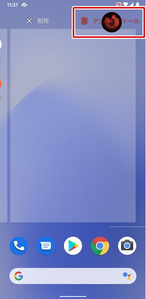 アプリの削除方法3