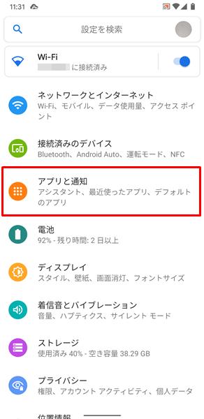 アプリの削除方法21