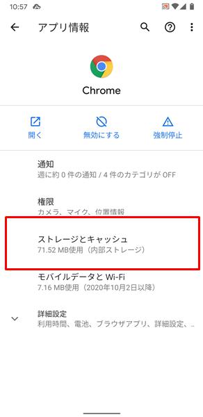 ChromeアプリのキャッシュとCookieを消去する12