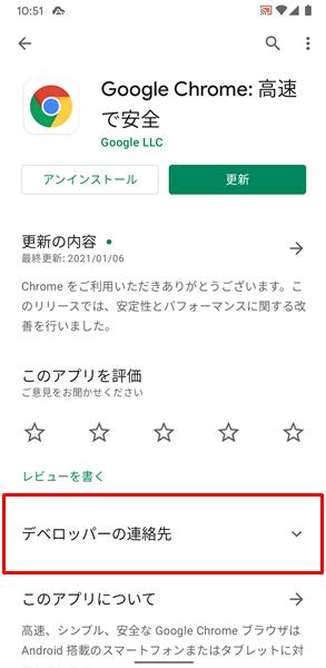 Chromeが固まる2