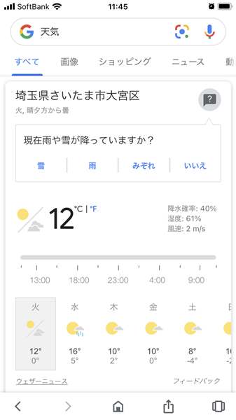 カエルの天気予報17
