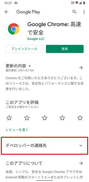 Chromeが更新できない8