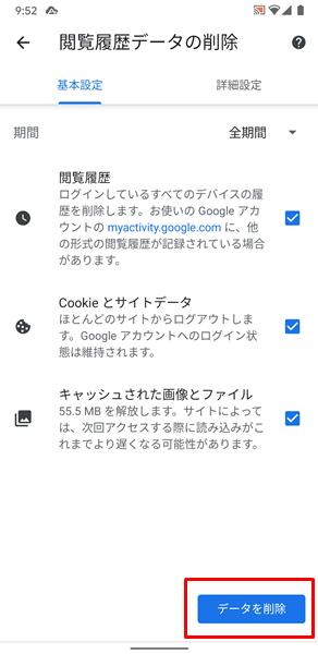 ChromeアプリのキャッシュとCookieを消去する7