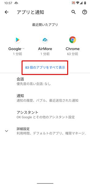 ChromeアプリのキャッシュとCookieを消去する10