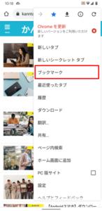 Chromeのブックマークが表示されない3