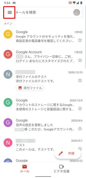 Gmailの設定3