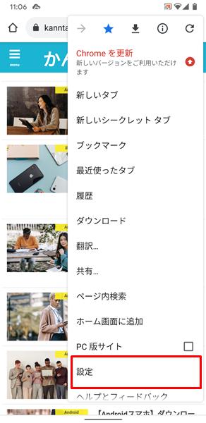 Chromeのブックマークが表示されない7