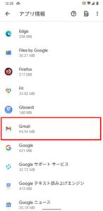 Gmailの設定16