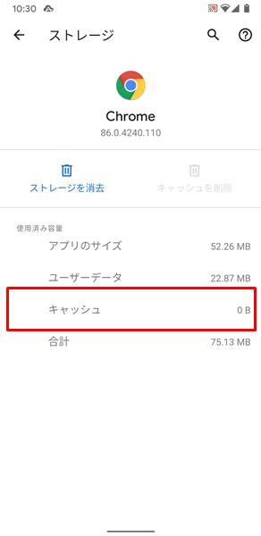 アプリのキャッシュ8