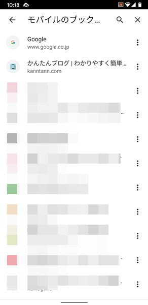 Chromeのブックマークが表示されない5
