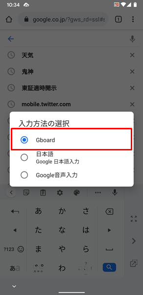 キーボードの変更3