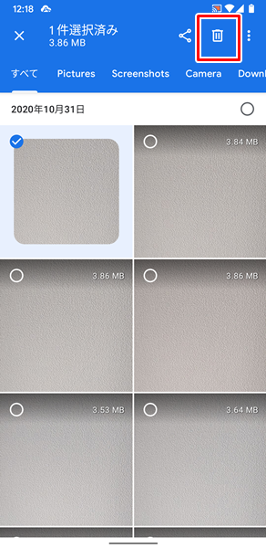 画像やファイルを削除できない6