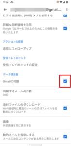 Gmailの設定7