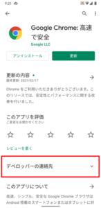 アプリのキャッシュ15
