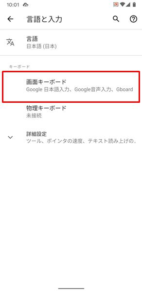 キーボードが表示されない11