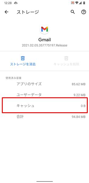Gmailの設定18