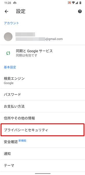 Androidスマホのリダイレクトループ3