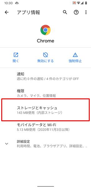 アプリのキャッシュ6