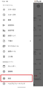 Gmailの設定5