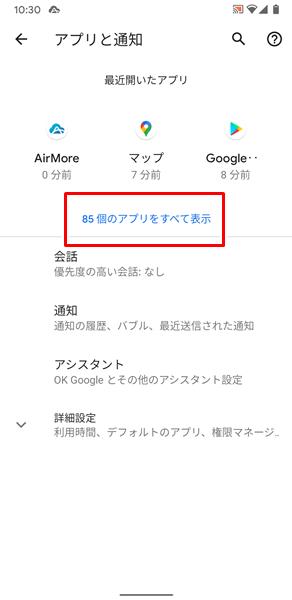 アプリのキャッシュ3
