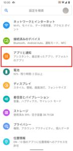 アプリのキャッシュ2