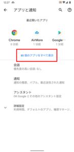 Gmailの設定15