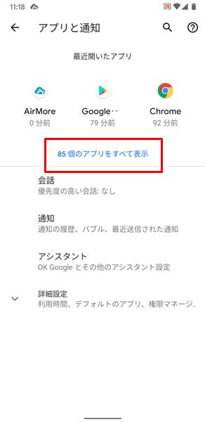 YouTubeアプリが更新できない9