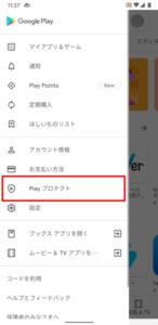 Playプロテクト10