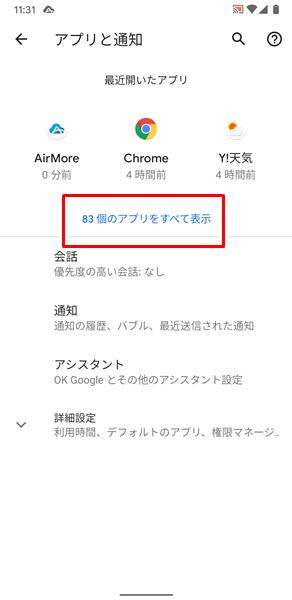 アプリのアイコンが削除できない8