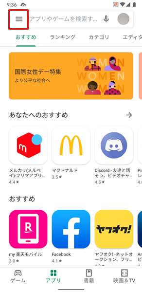 アプリをアップデートできない22