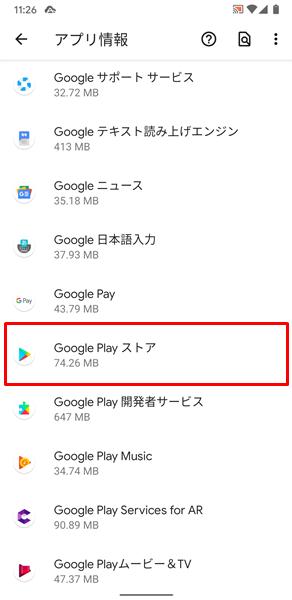 アプリをアップデートできない6