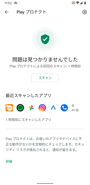 Playプロテクト7