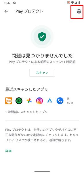 Playプロテクト11