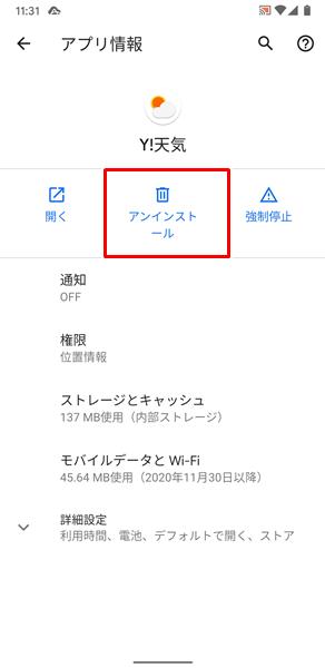 アプリのアイコンが削除できない11