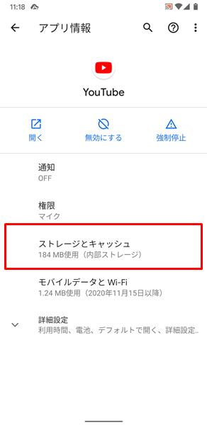 YouTubeアプリが更新できない11