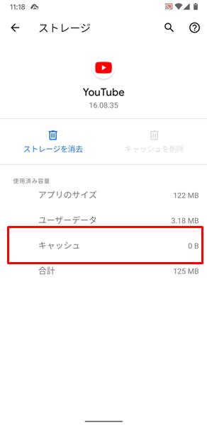 YouTubeアプリが更新できない14