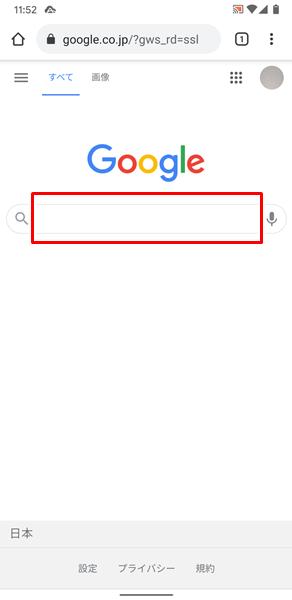 Googleの検索窓に文字入力ができない場合の対処法2