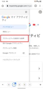 Googleの検索履歴が削除できない場合の対処法7