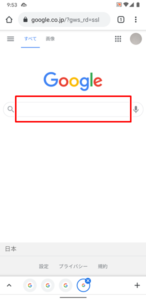 Googleの検索履歴が削除できない場合の対処法3