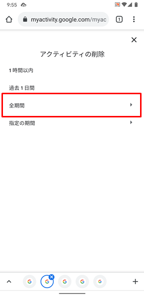 Googleの検索履歴が削除できない場合の対処法8