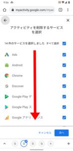 Googleの検索履歴が削除できない場合の対処法9