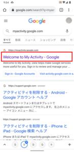 Googleの検索履歴が削除できない場合の対処法5