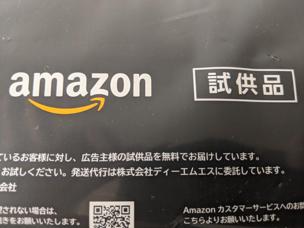 Amazonの試供品