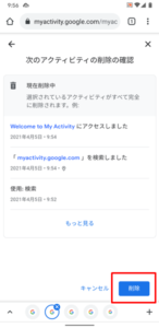 Googleの検索履歴が削除できない場合の対処法11