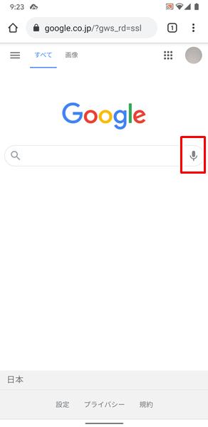 Googleの検索窓に文字入力ができない場合の対処法5
