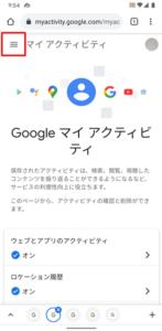 Googleの検索履歴が削除できない場合の対処法6